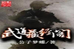 武道藏經閣